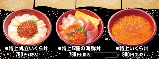 はま寿司テイクアウト専用メニュー「贅沢ねたの特上丼ぶり」が豪華だけど1000円以下! まぐろやいくらがたっぷり乗っているよ