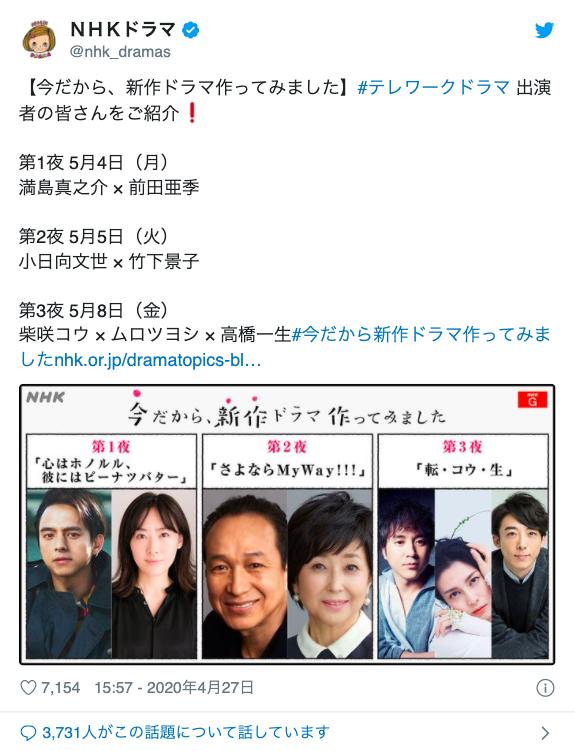 NHKが「テレワークドラマ」を制作!『おんな城主 直虎』チームの作品もありファン歓喜の内容だよ