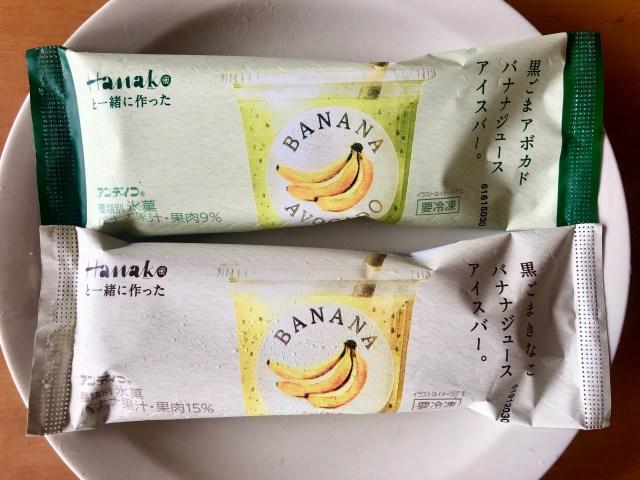 Hanakoコラボの「黒ごまきなこバナナジュースアイスバー。」は朝に食べたくなるヘルシーさ! スムージーのような満足感だよ