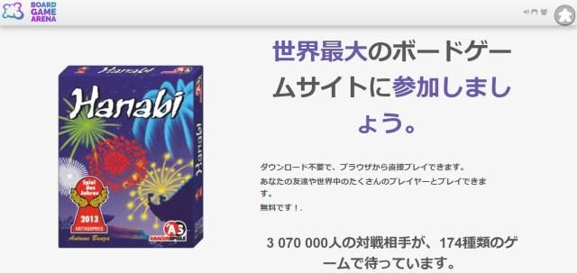 ボードゲームがオンラインで遊べる「ボードゲームアリーナ」で遊ぼう! ダウンロード不要で無料です