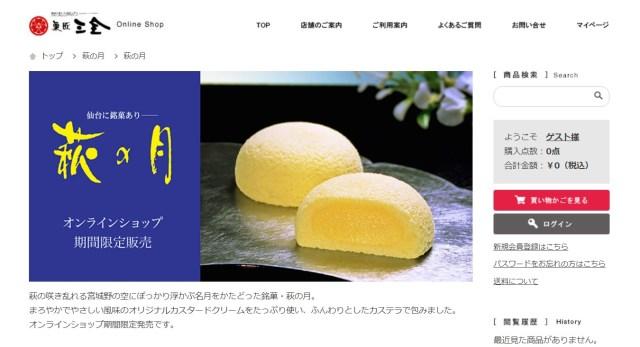 仙台の銘菓「萩の月」がネットで買えるようになったよ~! 離れた場所にいる家族や友人への贈り物としても重宝しそう