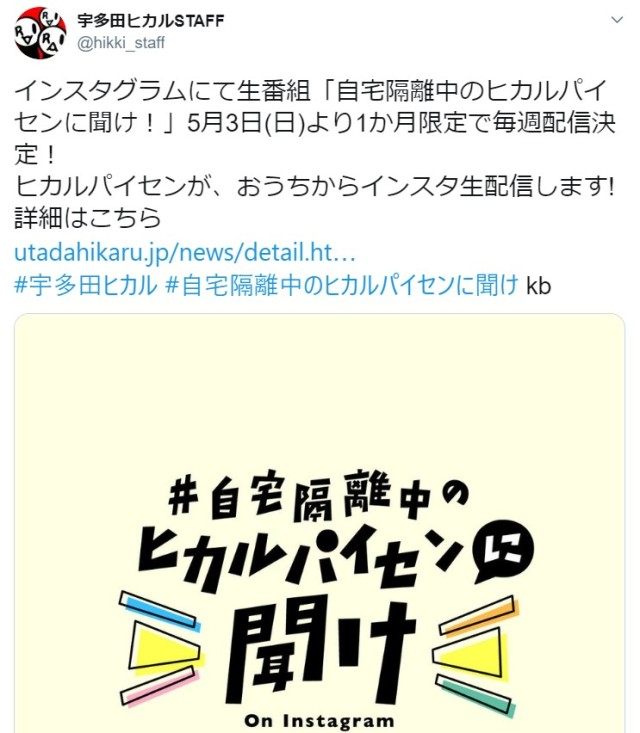 【本日放送】宇多田ヒカルがインスタで番組を生配信! 『自宅隔離中のヒカルパイセンに聞け!』と題してファンからの質問に答えてくれるよ