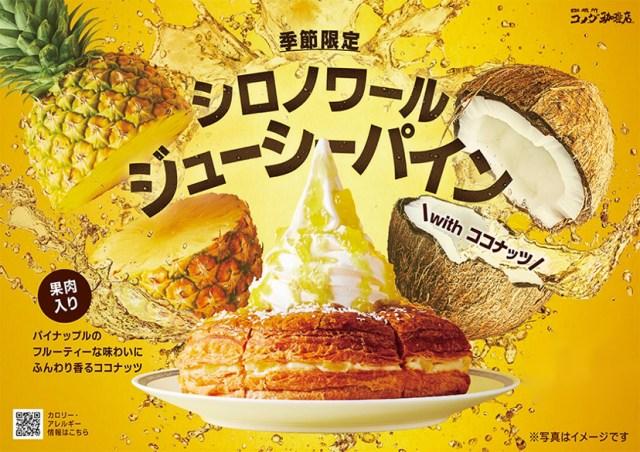 コメダ珈琲に「シロノワール ジューシーパイン」が新登場! パイン×ココナッツでトロピカルな味わいに♪