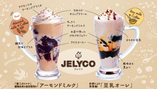 コメダ珈琲の「ジェリコ」にアーモンドミルクと豆乳オーレが仲間入り♪ ヘルシー食材×コーヒーゼリーのハーモニーを味わおう