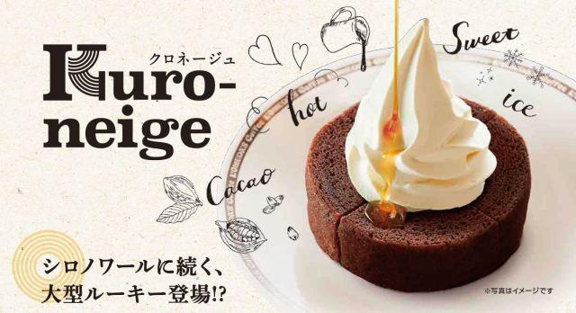 「シロノワール」のライバルなるか!? コメダ珈琲の東日本限定デザート「クロネージュ」が全国発売へ!