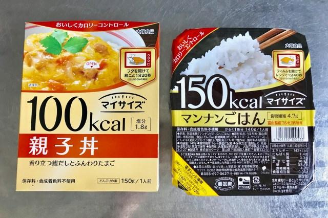 【本音レビュー】低カロリーのレトルト食品はちゃんと美味しいのか!? 大塚食品の「マイサイズ」を購入して食べてみた