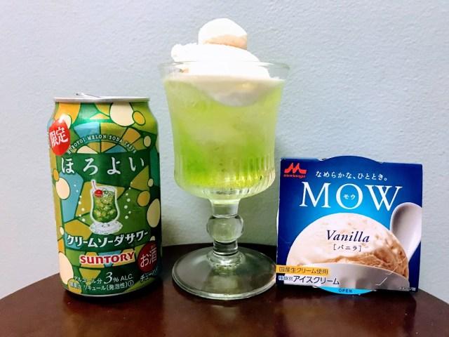 ほろよいのクリームソーダサワーで作る「大人のクリームソーダ」が最高! 大人の休日をリッチに仕上げてくれました♪