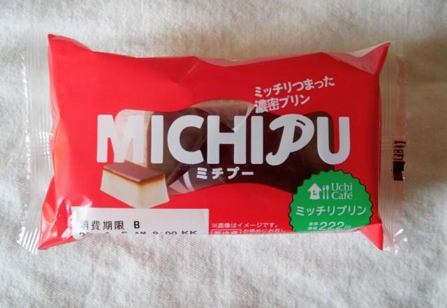 ローソン新作「ミチプー ミッチリプリン」はケーキみたいな新感覚プリン! 濃密&リッチな味わいだよ〜