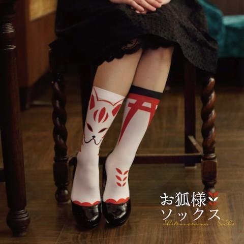 「お狐様」モチーフの靴下が妖しさ満点! 左右で異なるデザインで個性的な足元を演出してくれます