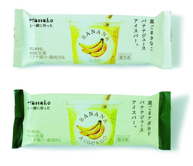 『Hanako』監修の「黒ごまきなこバナナジュースアイスバー」が誕生! 10本に1本だけ「アボカド入り」の限定品もあるよー!!