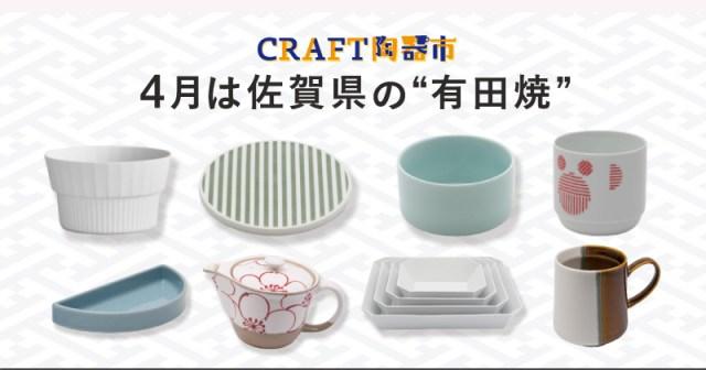 有田焼や益子焼など6つの陶器市がウェブショップで開催中! 海外デザイナーの作品などモダンな器が種類豊富にそろっています