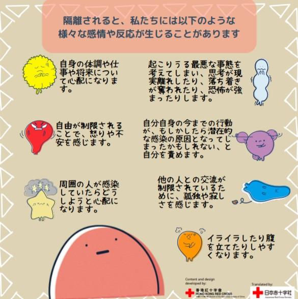 外出自粛で気持ちが不安な人へ…日本赤十字社の「こころの健康を保つために」を読んで心を守ろう