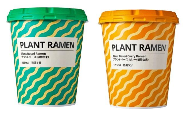 イケアからカップ麺が新発売! カロリー約150kcalで化学調味料不使用、身体にも環境にもやさしいラーメンだよ