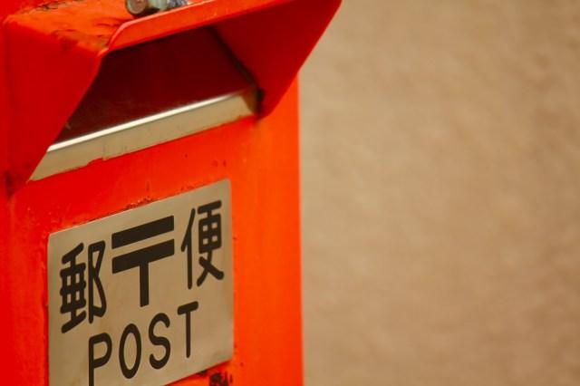 【注目】郵便局が営業時間を10~15時に短縮! 全国7都府県で2020年4月22日からスタート