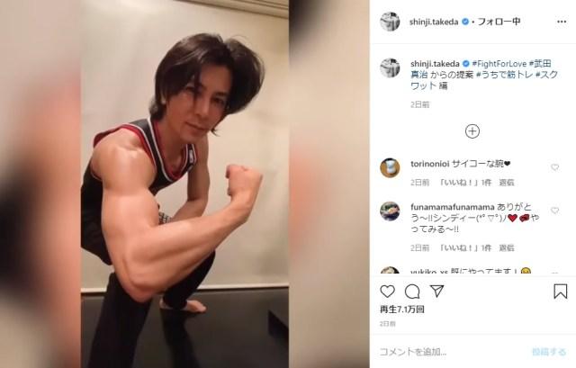 武田真治がインスタにスクワット動画をアップしているよ! シンディーと筋トレしてる気分で鍛えられそう