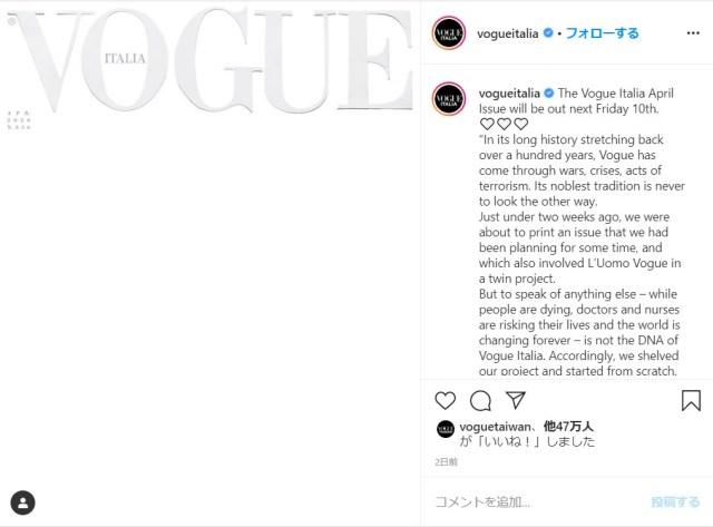 """イタリア版「VOGUE」4月号の""""真っ白な表紙""""が話題に / 元の案を蹴ってまで白にした理由とは"""