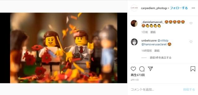 現役のウェディングフォトグラファーがレゴで結婚式を再現&撮影した動画がすごい! ドローンを使ったり本物の花火を使ったりと本格的だよ