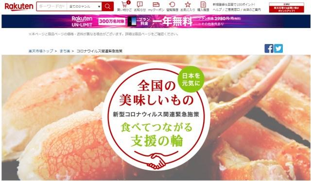 ウニや蟹など全国の特産品をお得に購入&支援できる! 楽天市場の特設支援サイトを知ってほしぃいーー!!