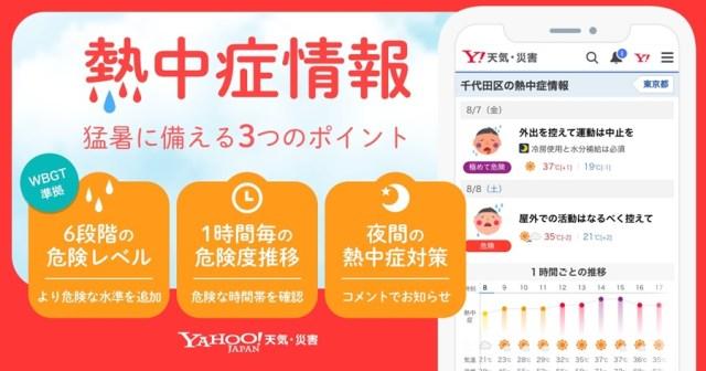 Yahoo!天気・災害の「熱中症情報」が使える! イラストと色で1時間ごとの危険指数を知らせてくれるよ