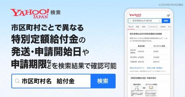 Yahoo!検索で「市区町村名+給付金」と検索するだけ! 各地区の特別定額給付金のスケジュールが一目でわかります