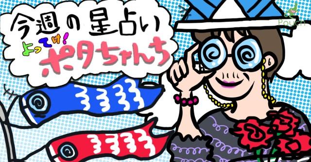 【今週の運勢】よってけ! ポタちゃんち【2020年5月4日版】