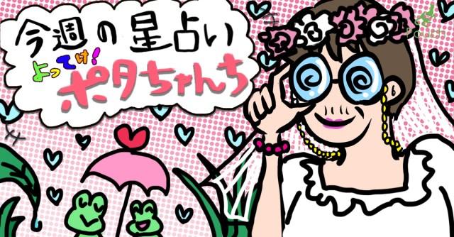 【今週の運勢】よってけ! ポタちゃんち【2020年6月15日版】