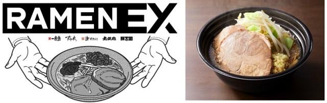 お家に本格的なラーメンをデリバリーできる! 日清の「RAMEN EX」は一風堂など名店と共同開発したラーメンを届けてくれるよ
