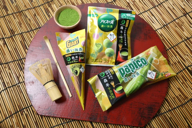 グリコから「大人の和ごころ 濃い抹茶」が登場だよ! パピコ・ジャイアントコーン・アイスの実を茶師が監修してます