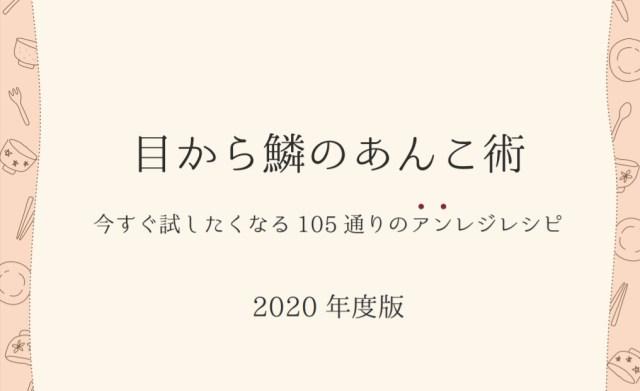 日本あんこ協会が無料公開したレシピ「目から鱗のあんこ術」が奇想天外すぎる! 「あんこの味噌汁」など攻めまくっております
