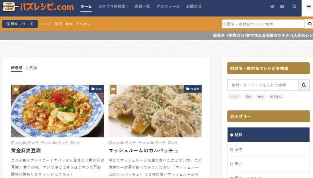 料理研究家リュウジさんがバズレシピの無料検索サイトをオープン! 食材を入力するだけで1200のレシピから一発で出てくるよ