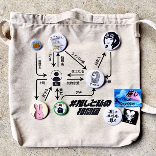 ヴィレヴァンで買える「推しと私の相関図が作れるバッグ」が神アイテムすぎる! 手持ちの缶バッジで自由に相関図が作れちゃうよ