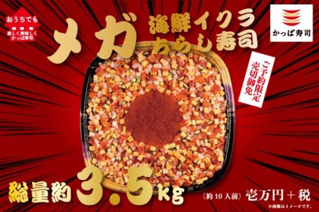かっぱ寿司の「メガ海鮮イクラちらし寿司」が豪華すぎ! 10人前で1万円ポッキリ、今なら20%オフクーポン配布中だよ