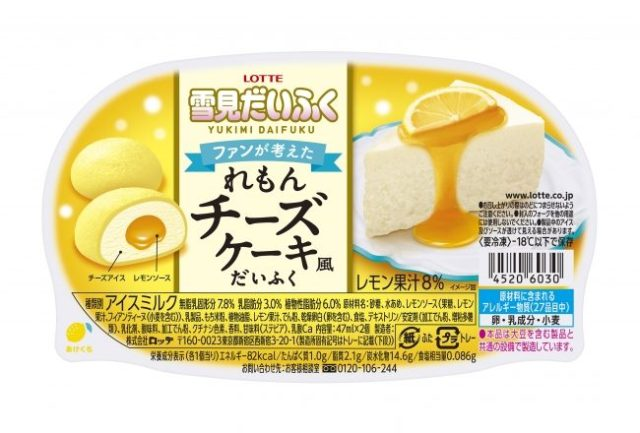 雪見だいふくの新商品「れもんチーズケーキ風だいふく」がおいしそう♪ ファンが考えたメニューだよ