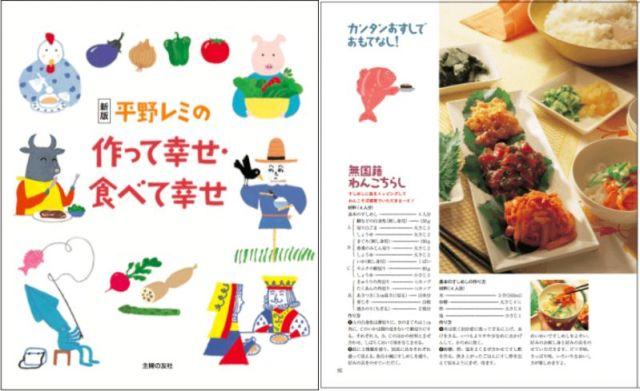 平野レミ&和田誠による夫婦共作レシピ本が復刊! 独創的な料理の誕生秘話や当時のエッセイも収録されてるよ