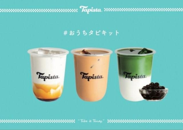 専門店「Tapista」がおうちタピオカキットを発売! 6人分も作れてオリジナルグッズもついてくるよ