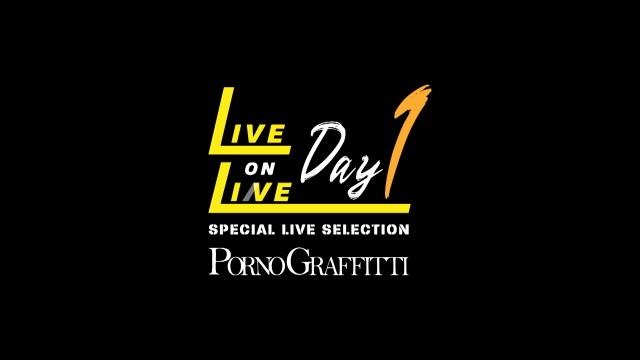 ポルノグラフィティが3夜連続でライブ映像をyoutubeで配信! メンバーやスタッフが厳選したスペシャルなセトリに注目です