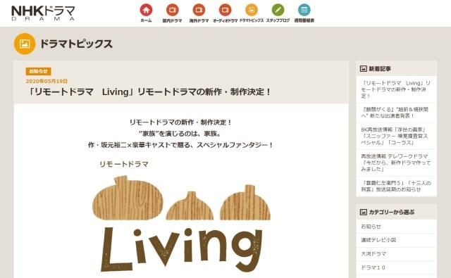 NHKが新たにリモートドラマを制作! 「広瀬アリス&すず姉妹」「中尾明慶&仲里依紗」など本当の家族共演を果たしています