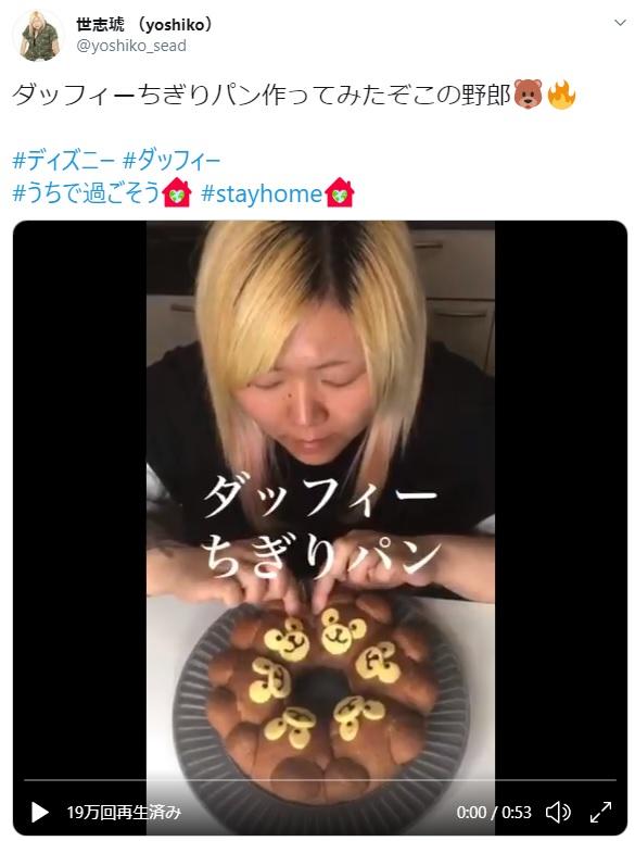 女子プロレスラー世志琥(よしこ)のクッキング動画がギャップ萌え~! メンチを切りながら可愛いお菓子を作っていくよ