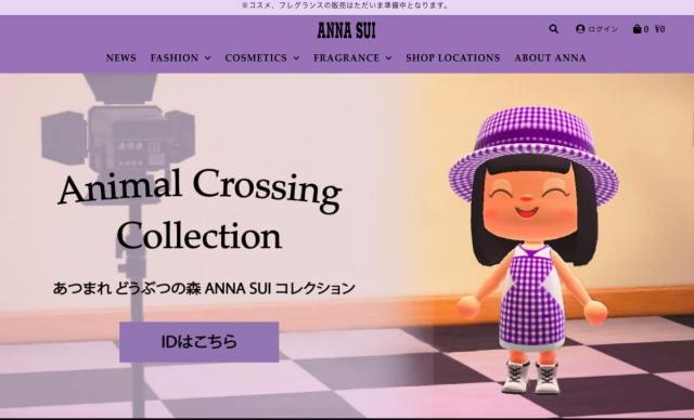 ANNA SUIが「あつ森」で着られるお洋服を公開中! 2020春夏コレクションが再現されて可愛過ぎます♪