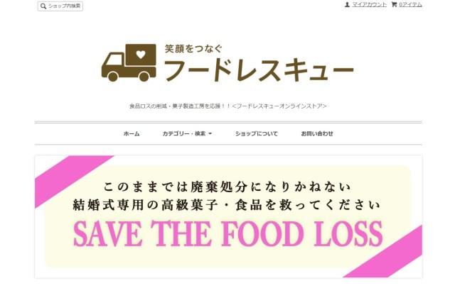 結婚式の引き出物にもフードロスの影響が…ウェブサイト「フードレスキュー」で食べて応援しよっ!