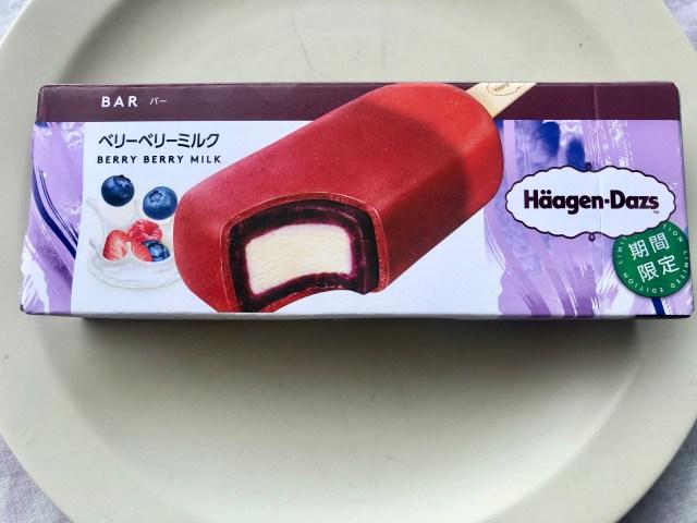 ハーゲンダッツ新作「ベリーベリーミルク」は甘酸っぱいベリーとミルクアイスの相性が抜群♪ 華やかな色合いで気分も上がる♡