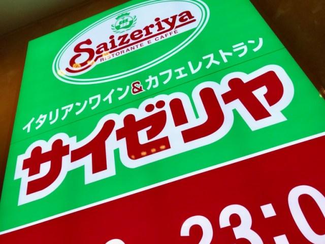 サイゼリヤが「テイクアウトメニューランキング」を発表! 5月5日よりドリアや温野菜もテイクアウト可能になりました