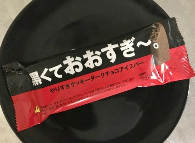 セブン限定「黒くておおすぎ~。やりすぎクッキーダークチョコアイスバー」はまるでケーキ! 濃厚な贅沢アイスだよぉお!!