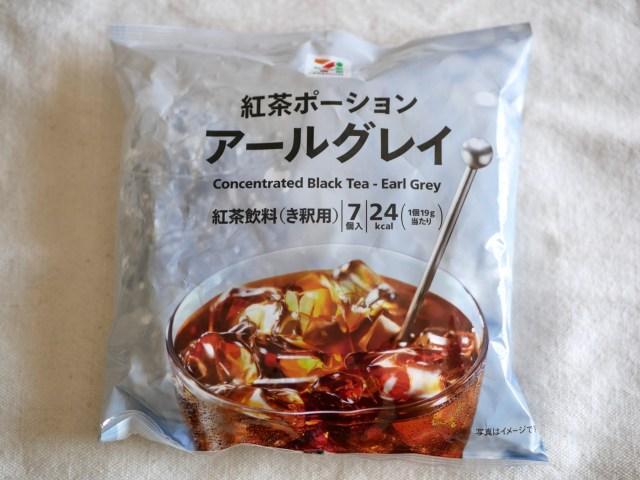 セブンプレミアム「紅茶ポーション」が超万能だった! アイスにかけたり、炭酸で割ったり美味しさが無限だよ