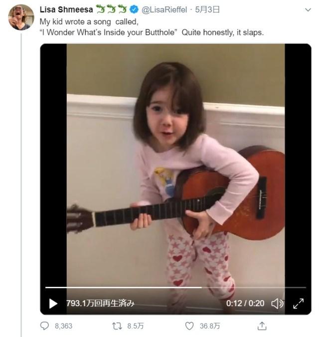 『お尻の穴には何が入っているかな?』8歳の女の子が作詞作曲した歌が可愛すぎる! アレンジする人も登場しています