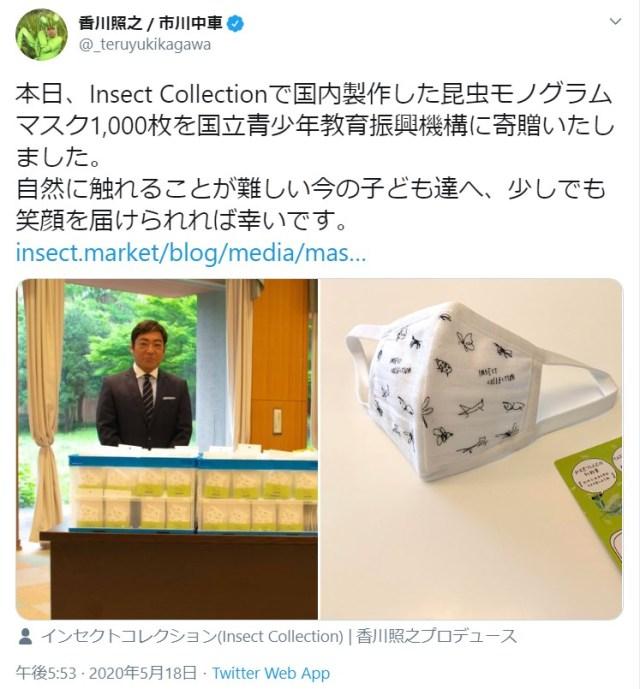 香川照之が寄贈した「子ども用昆虫マスク」がステキだと話題に! 「大人用も作ってほしい」という声が多数寄せられる