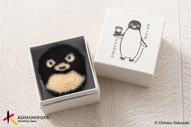 あのペンギンが熊野筆のフェイスブラシに! 手触りもフワフワで心地いい1本です