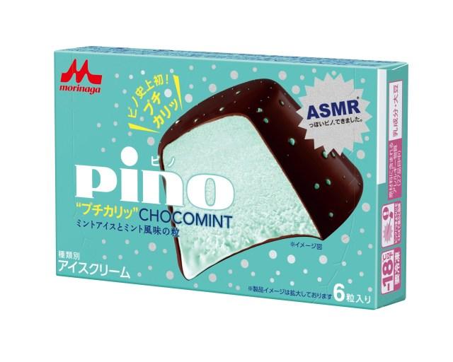 プチッカリッと音がする! ピノ新作「チョコミント」は史上初のASMRアイスが発売されるよー