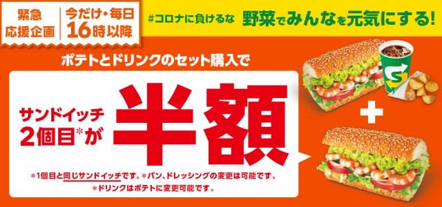 【注目】サブウェイ2個目が半額に! 16時から対象サンドイッチセットがお得に購入できるキャンペーンがスタートするよー