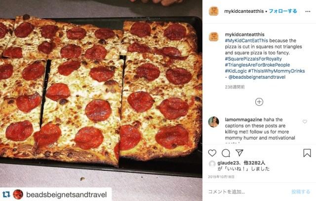 子育ての難しさがわかる「我が子が食べられないもの」だけを集めたインスタが面白い! 子ども「ピザは三角なハズなのにこれは四角だから」など